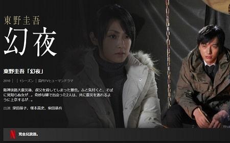 Netflix - 幻夜