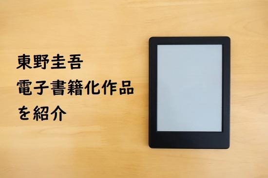 【Kindle】東野圭吾の電子書籍化作品を紹介【解禁】