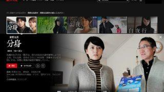 ネットフリックスで視聴できる東野圭吾作品を全部紹介 【Netflix】