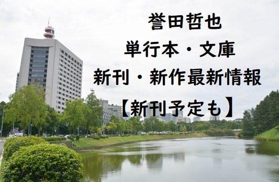 誉田哲也の単行本・文庫の新刊・新作最新情報【新刊予定も】