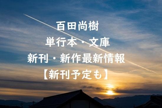 百田尚樹の単行本・文庫の新刊・新作最新情報【新刊予定も】