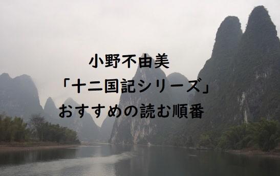 小野不由美「十二国記シリーズ」のおすすめの読む順番