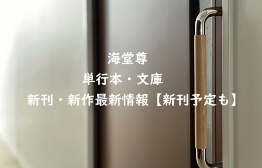 海堂尊の単行本・文庫の新刊・新作最新情報【新刊予定も】