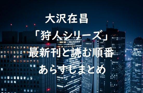 大沢在昌「狩人シリーズ」の最新刊と読む順番、あらすじまとめ