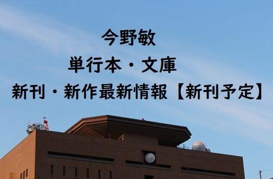 今野敏の単行本・文庫の新刊・新作最新情報【新刊予定も】