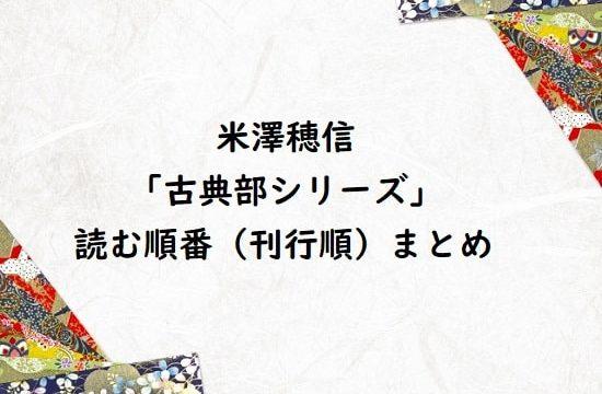 米澤穂信「古典部シリーズ」の読む順番(刊行順)まとめ
