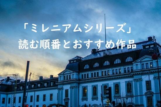 「ミレニアムシリーズ」の読む順番とおすすめ作品ランキング【ドラゴン・タトゥーの女】