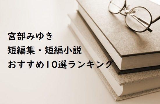 宮部みゆきの短編集・短編小説おすすめ10選ランキング