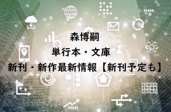 森博嗣の単行本・文庫の新刊・新作最新情報【新刊予定も】