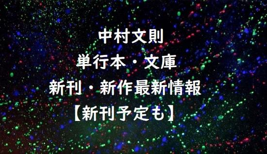 中村文則の単行本・文庫の新刊・新作最新情報【新刊予定も】