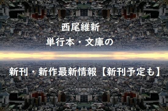 西尾維新の単行本・文庫の新刊・新作最新情報【新刊予定も】