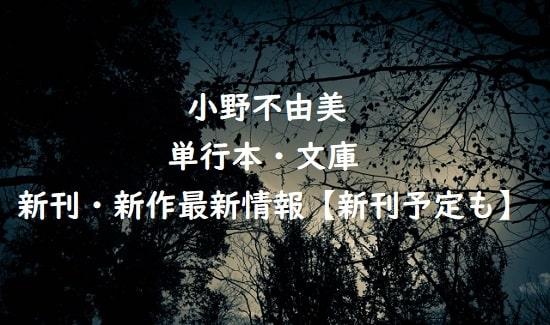 小野不由美の単行本・文庫の新刊・新作最新情報【新刊予定も】