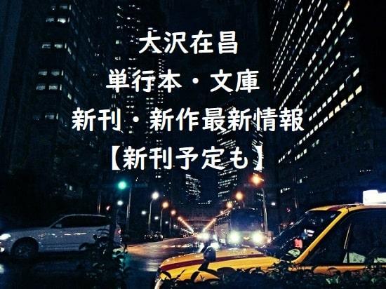 大沢在昌の単行本・文庫の新刊・新作最新情報【新刊予定も】