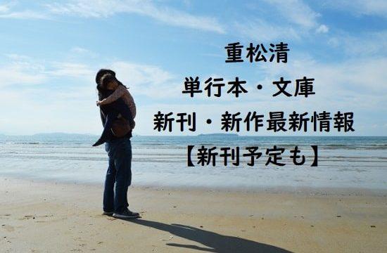 重松清の単行本・文庫の新刊・新作最新情報【新刊予定も】