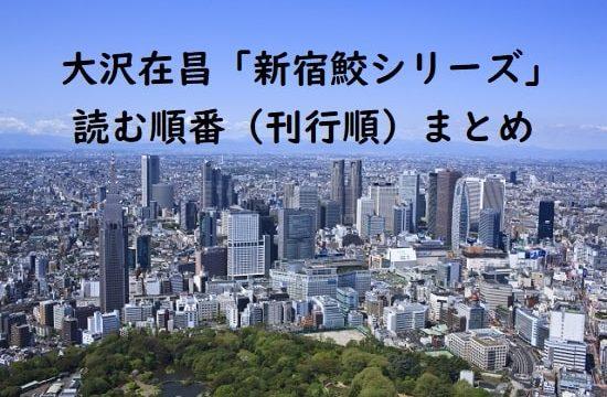 大沢在昌「新宿鮫シリーズ」の最新刊と読む順番(刊行順)とあらすじまとめ