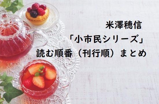 米澤穂信「小市民シリーズ」の読む順番(刊行順)まとめ