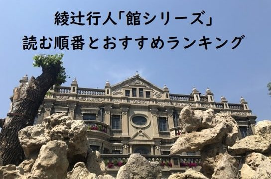 綾辻行人「館シリーズ」の読む順番とおすすめランキング5選