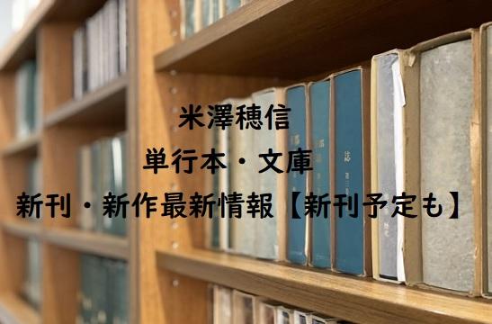 米澤穂信の単行本・文庫の新刊・新作最新情報【新刊予定も】