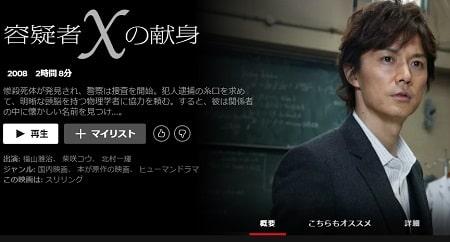Netflix - 容疑者Xの献身