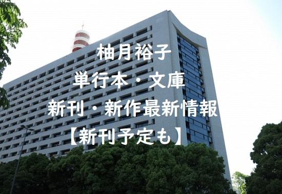 柚月裕子の単行本・文庫の新刊・新作最新情報【新刊予定も】