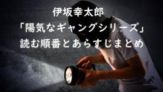伊坂幸太郎「陽気なギャングシリーズ」の最新作と読む順番(刊行順)、あらすじまとめ