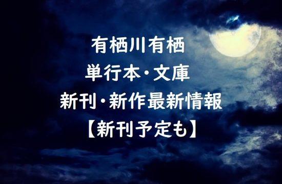 有栖川有栖の単行本・文庫の新刊・新作最新情報【新刊予定も】