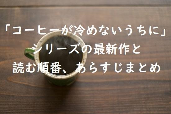 川口俊和「コーヒーが冷めないうちに」シリーズの最新作と読む順番、あらすじまとめ