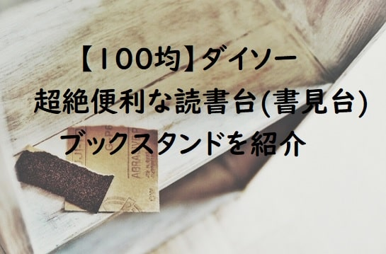 【100均】ダイソーの超絶便利な読書台(書見台)・ブックスタンドを紹介