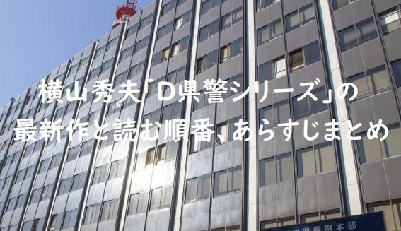 横山秀夫「D県警シリーズ」の最新作と読む順番、あらすじまとめ