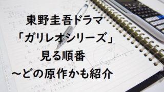 東野圭吾ドラマ「ガリレオシリーズ」の見る順番~どの原作かも紹介