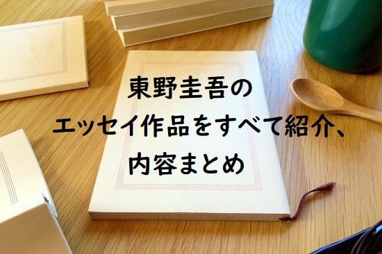 東野圭吾のエッセイ作品をすべて紹介、内容まとめ【面白すぎ】