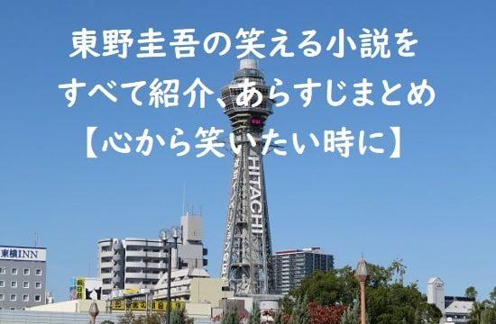 東野圭吾の笑える小説をすべて紹介、あらすじまとめ【心から笑いたい時に】