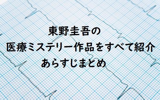 東野圭吾の医療ミステリー小説をすべて紹介、あらすじまとめ
