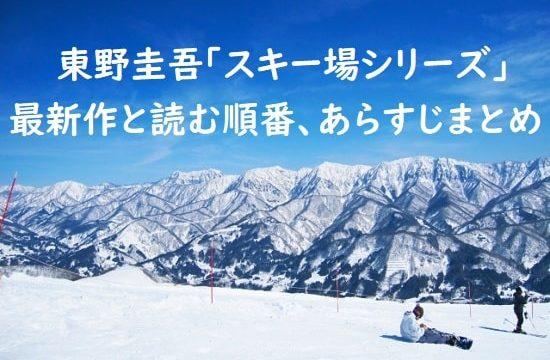 東野圭吾「スキー場シリーズ/雪山シリーズ」の最新作と読む順番、あらすじまとめ