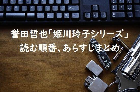 誉田哲也「姫川玲子シリーズ」の最新刊と読む順番、あらすじまとめ