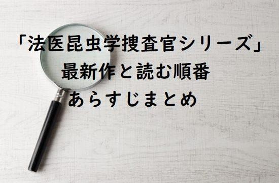 アップロード先:川瀬七緖「法医昆虫学捜査官シリーズ」の最新作と読む順番、あらすじまとめ
