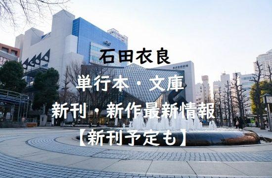 石田衣良の単行本・文庫の新刊・新作最新情報【新刊予定も】