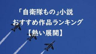 「自衛隊もの」小説のおすすめ作品ランキング10作【熱い展開】