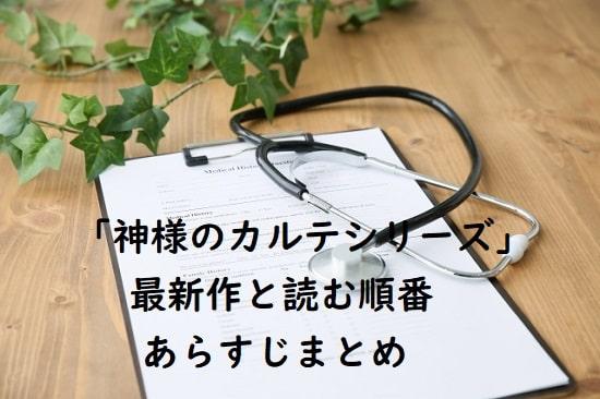 夏川草介「神様のカルテシリーズ」の最新作と読む順番、あらすじまとめ