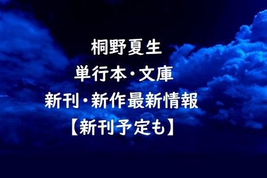桐野夏生の単行本・文庫の新刊・新作最新情報【新刊予定も】