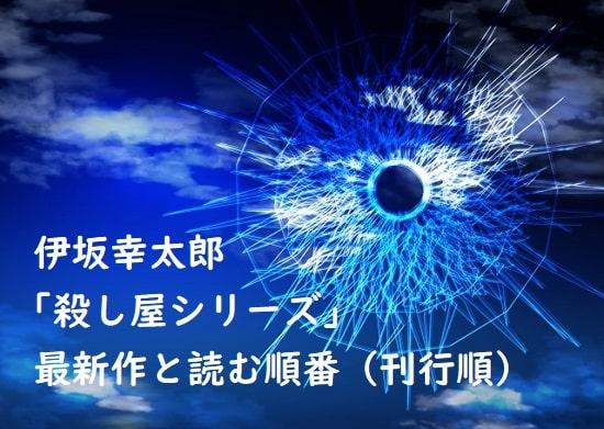 伊坂幸太郎「殺し屋シリーズ」の最新作と読む順番(刊行順)、あらすじまとめ