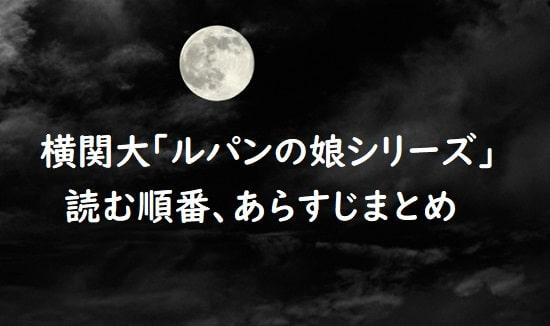 横関大「ルパンの娘シリーズ」の読む順番、あらすじまとめ