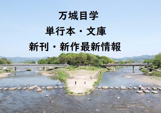 万城目学の単行本・文庫の新刊・新作最新情報【新刊予定も】