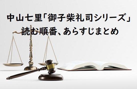 中山七里「御子柴礼司シリーズ」の最新刊と読む順番、あらすじまとめ