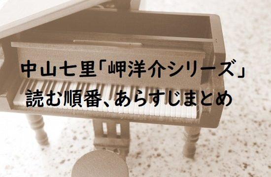 中山七里「岬洋介シリーズ」の最新刊と読む順番、あらすじまとめ