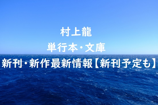 村上龍の単行本・文庫の新刊・新作最新情報【新刊予定も】