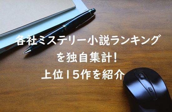 各社ミステリー小説ランキングを独自集計!上位15作を紹介[2020版]