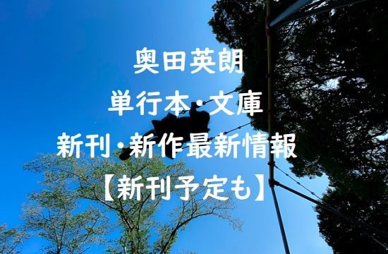 奥田英朗の単行本・文庫の新刊・新作最新情報【新刊予定も】
