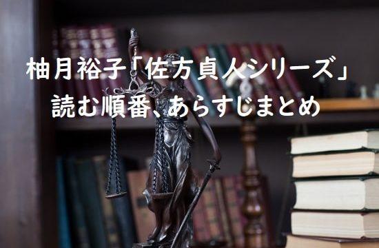 柚月裕子「佐方貞人シリーズ」の最新刊と読む順番、あらすじまとめ
