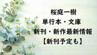 桜庭一樹の単行本・文庫の新刊・新作最新情報【新刊予定も】